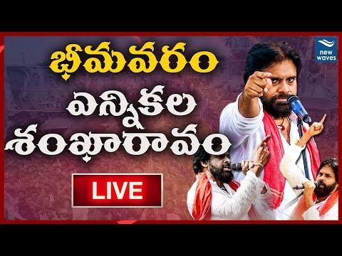 Pawan Kalyan Election Campaign at Bhimavaram LIVE | Public Meeting | Janasena | New Waves