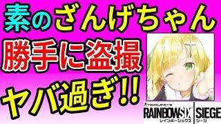 【R6S】ざんげちゃんの喘ぎはキャラ作りなのかを調査します!!【総長ウララ】レインボーシックス シージ 実況 thumbnail