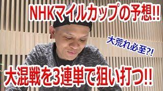 【わさお】NHKマイルカップの予想!!【競馬予想】