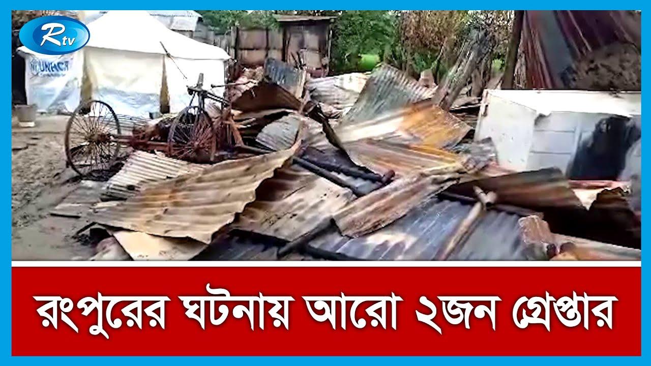 রংপুরের পীরগঞ্জের সহিংসতায় দিনাজপুরে গ্রেপ্তার আরও দুই | Rangpur News | Rtv News