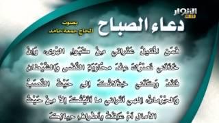 دعاء الصباح / جمعه حامد
