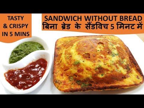 SANDWICH WITHOUT BREAD - TASTY & CRISPY IN 5 MINS II बिना ब्रेड के सैंडविच 5 मिनट में