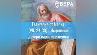 Евангелие от Марка (VII: 24-30). Исцеление дочери сирофиникиянки. Комментирует о. Дмитрий Барицкий