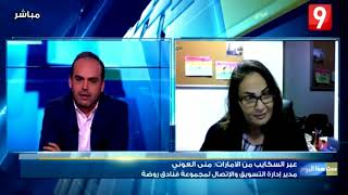 منى العوني : أنا لا اعتبر قرار الناقلة الاماراتية إلي يمنع النساء التونسيات من السفر إهانة