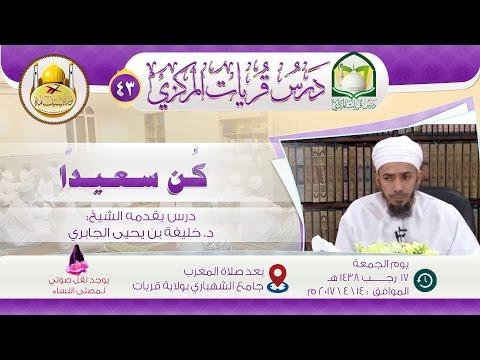 (43) كن سعيدا د. خليفة الجابري