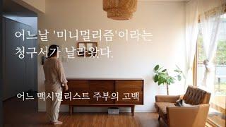 sub) 삶의 최소화 연습, 비움이 필요한 시기/ 비우고 시작하는 정리정돈, 현직 미니멀리스트 남편에게 바치는 영상. practice for minimalism.