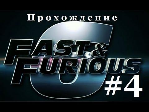 """Прохождение Игры """"Форсаж 6 - (Fast & Furious: Showdown)"""" #4"""