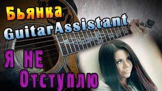 Бьянка - Я не отступлю (Урок под гитару)(Бьянка - Я не отступлю (Урок под гитару) Не мог оставить эту песню без внимания, очень понравилась акустическ..., 2014-11-02T06:29:11.000Z)