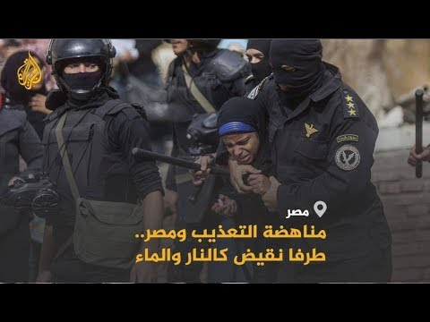 استهجان حقوقي لعقد مؤتمر أممي لمناهضة التعذيب في مصر  - 01:53-2019 / 8 / 20