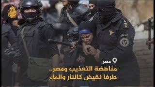 استهجان حقوقي لعقد مؤتمر أممي لمناهضة التعذيب في مصر