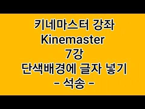 키네마스터 강좌 Kinemaster 7강 단색배경에 글�