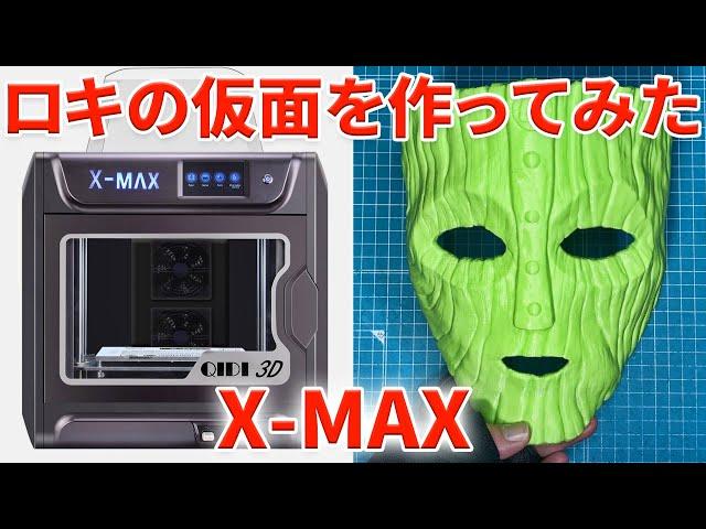 【3Dプリンター】X-MAXでロキの仮面を作ってみた【マスク(1994)】