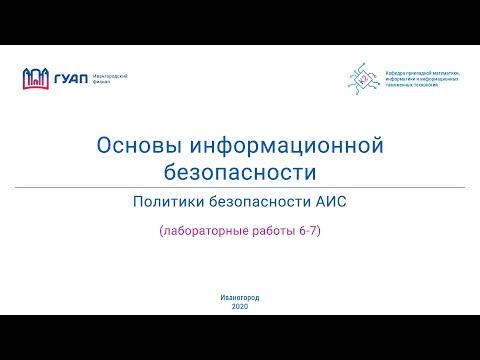 Основы информационной безопасности. Политики безопасности АИС