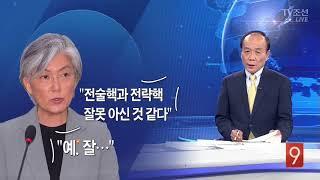 [전원책의 오늘 이 사람] 강경화 외교부 장관