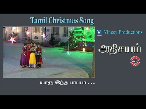 New Tamil Christmas Song - Yaru Intha Pappa | Athisayam Vol 7 HD 1080p