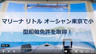 詳細情報⇒http://bit.ly/28ZlXfP ◇小型船舶操縦士免許・ボート免許をゲ...