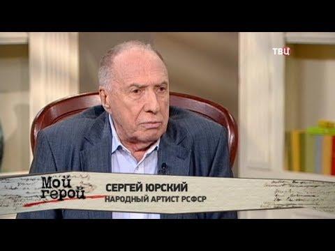 Сергей Юрский. Мой герой