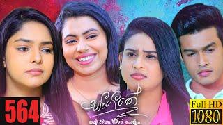 Sangeethe | Episode 564 21st June 2021 Thumbnail