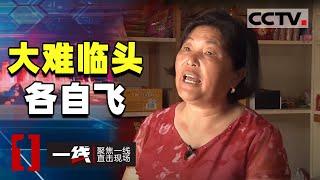 《一线》妻子出车祸落下残疾 结发丈夫提出离婚 20201029 | CCTV社会与法 - YouTube