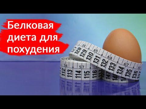 Белковая пища список продуктов для похудения. Белковая диета для похудения