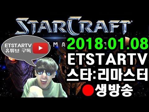 [이티]엽기스타강좌 추운날 게임을 하면서 몸을 녹아 보아요 스타크래프트:리마스터(StarCraft) [생방송]