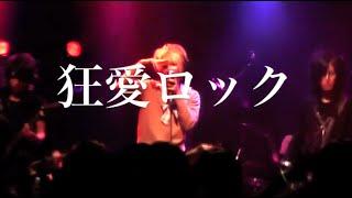 リベラルLIVE-2014/02/14 [狂愛ロック] 水戸ライトハウス mito Light ho...