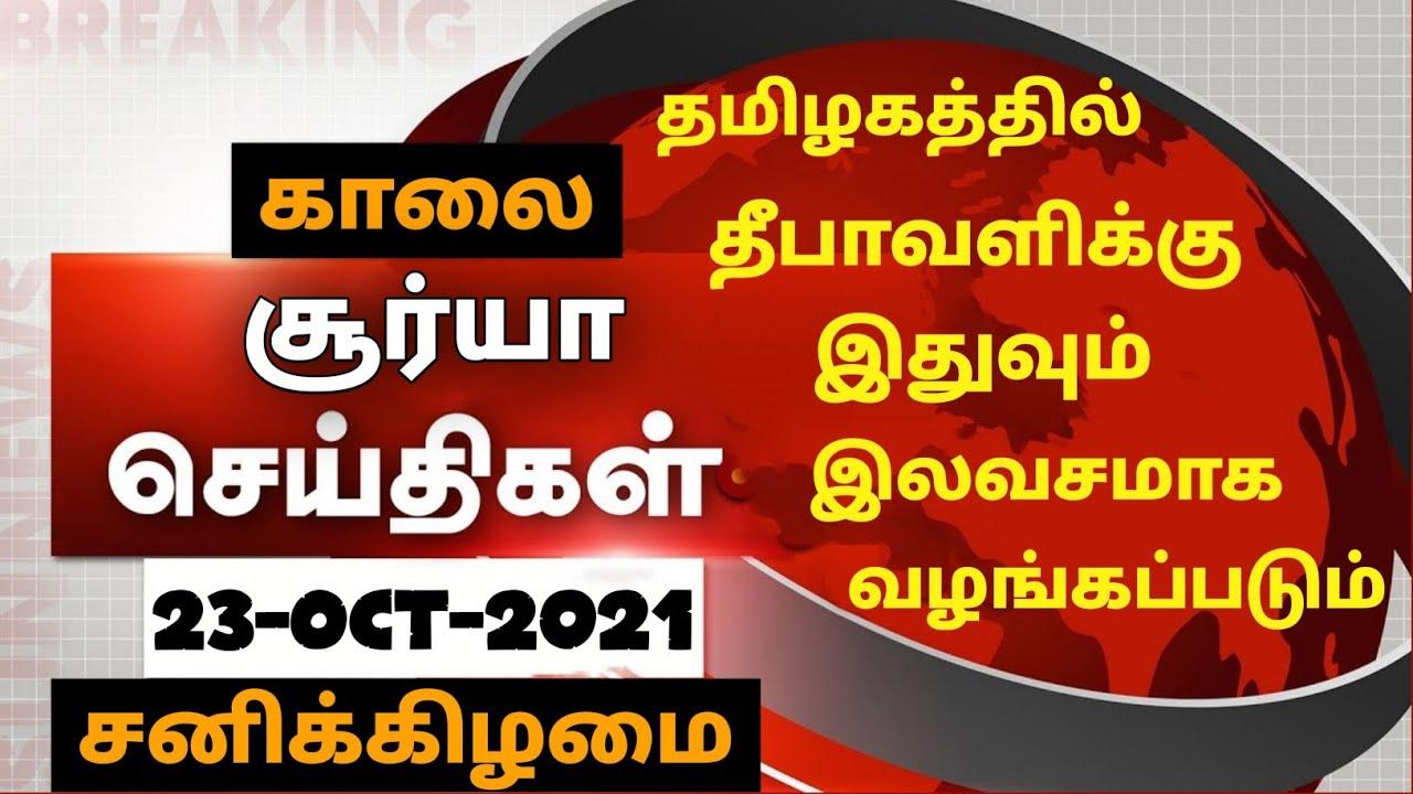 Download 🔵காலை முக்கிய செய்திகள் || 23.10.2021 || Today Tamil Nadu Morning Headlines ||Today headlines