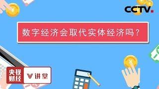 《央视财经V讲堂》 20191026 数字经济会取代实体经济吗?  CCTV财经
