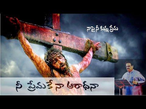 Nee Premake Na Aaradhana || S. P. Balasubrahmanyam || Latest New Telugu Christian Songs 2015 ||