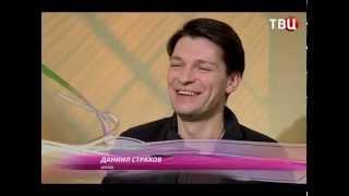 Интервью с Даниилом Страховым