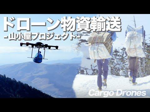 【大型ドローンによる物資輸送】山小屋プロジェクト~Cargo Drones~