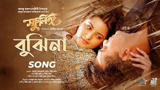 Bujhina - বুঝিনা | Pori Moni & Shamol | New Bangla Movie Song 2021 | Sphulingo | Tauquir Ahmed
