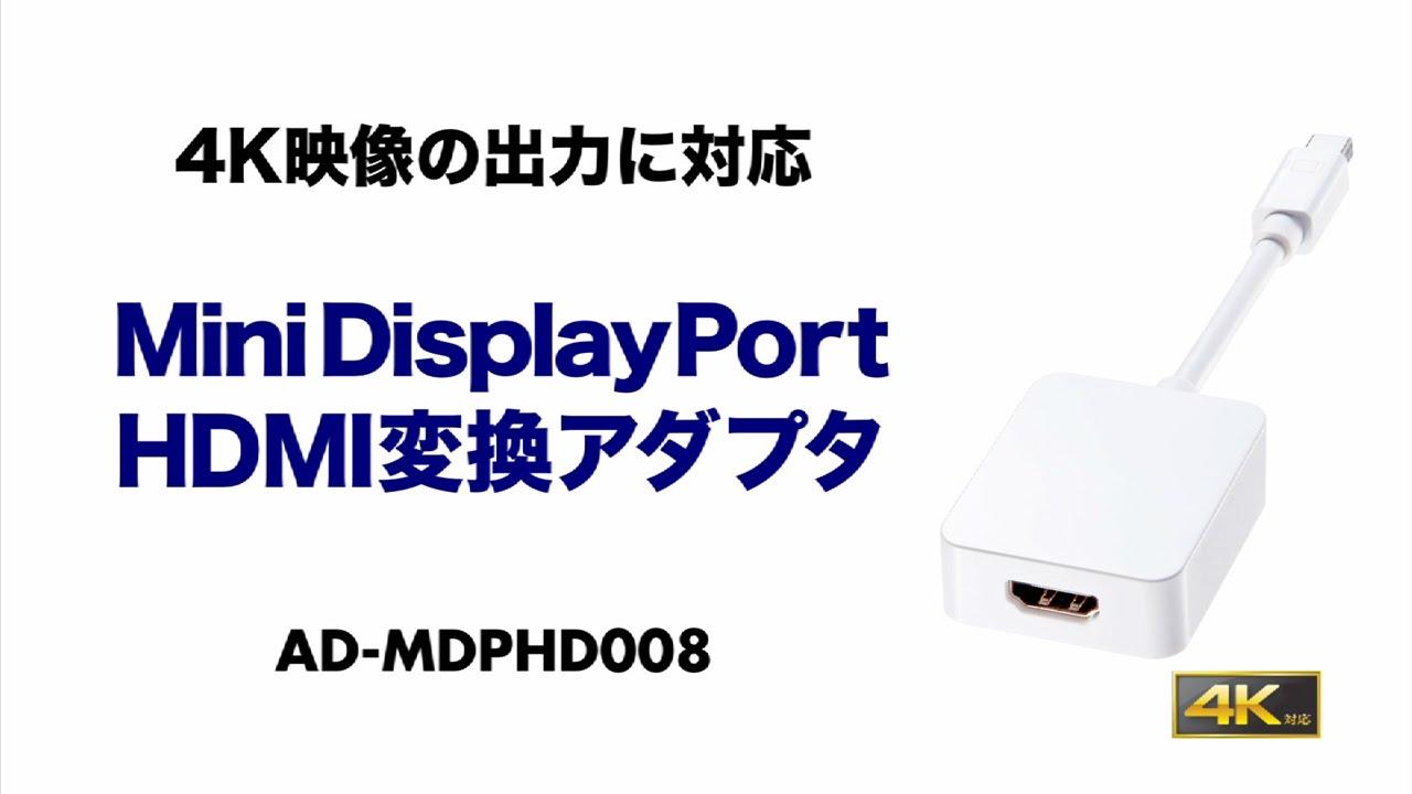 Mini DisplayPortからHDMIに変換する4K対応アダプタ Surface Pro 3やMacBook ...