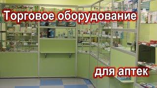 Мебель для аптек & Торговое оборудование для аптек под заказ(Мебель для аптек (оборудование для аптек) более подробно можно ознакомиться тут http://ooo-mega.ru/vm/mebel-dlja-aptek/ Удобн..., 2014-06-10T13:12:31.000Z)