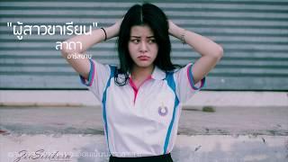 ผู้สาวขาเรียน - ลาดา อาร์สยาม [coverผู้สาวขาเลาะ]+Lyrics