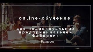 Онлайн обучение для индивидуальных предпринимателей Фаберлик Беларусь