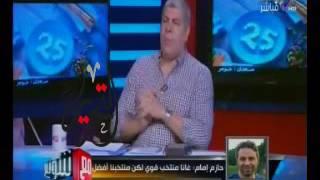 فيديو  حازم إمام: فوز مصر على غانا سيبقي كوبر في منصبه