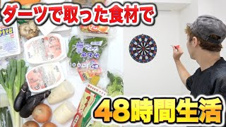 Survive 48hours with limited food from DARTS GAME!!