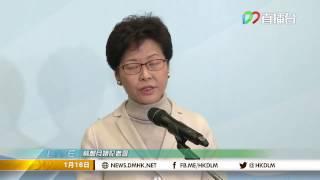[17年1月16日] 林鄭月娥宣佈參選下任行政長官 (足本)