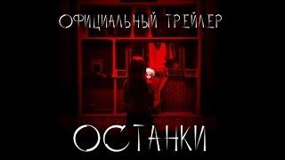 Останки (2015) Официальный трейлер
