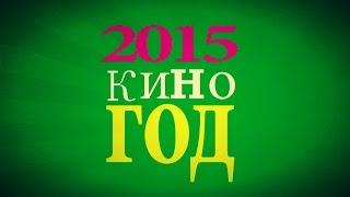 ТОП самых ожидаемых фильмов 2015   Новинки кино 2015   КиноГОД  EnEri Rec