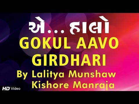 Gokul Aavo Girdhari | Kishore Manraja | Lalitya Munshaw | Non Stop Gujarati Garba Song
