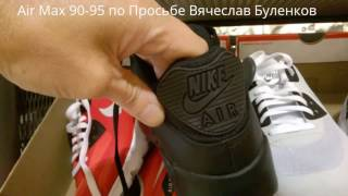 Цены в Европе Nike Air Max 90-95 1 Deluxe