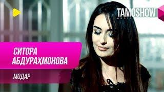 Ситора Абдурахмонова - Модар / Sitora Abdurahmonova - Modar (2017)