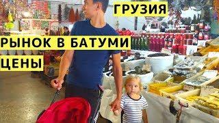 Рынок в Батуми (Грузия). Цены. Обзор Рынка. Что купить на Грузинском Рынке