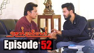 Ilandariyo - ඉලන්දාරියෝ | Episode 52 | 23 - 03 - 2021 | Siyatha TV Thumbnail