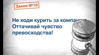 Законы для бросающих курить: закон №10
