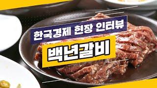 백년갈비│한국 경제 현장 인터뷰│제53회 프랜차이즈 창…