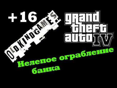 Квест ограбление банка - игра от CityQuest в Москве