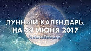 видео Фаза Луны 29.01.2018. Лунный день 29 января 2018 года по лунному календарю — Луна сегодня